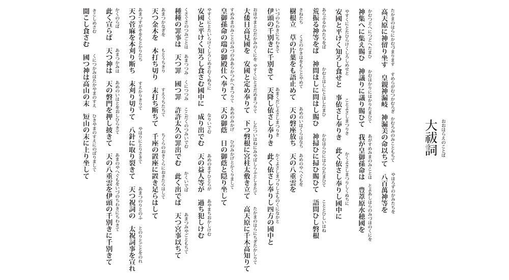 大祓詞 全文と読み方 - 大祓詞の意味と効果も紹介