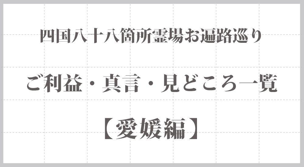 四国八十八ヶ所の『ご利益・真言・見どころ』一覧【愛媛編】 まとめ